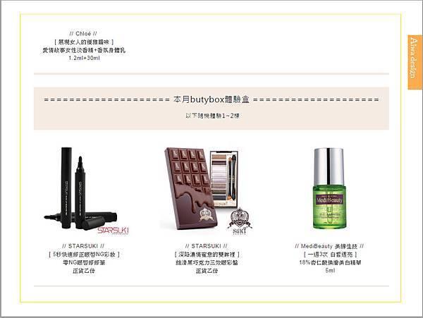 butybox 6月份美妝體驗盒-02.jpg