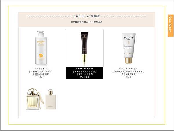 butybox 6月份美妝體驗盒-01.jpg