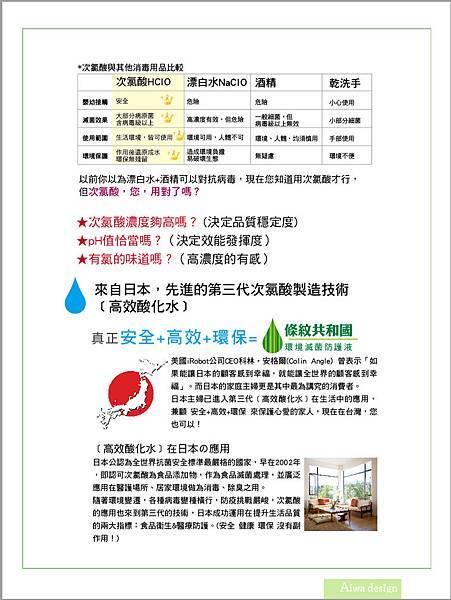 條紋共和國環境滅菌防護液CHIC CLUB 升級版高濃度次氯酸水-23.jpg