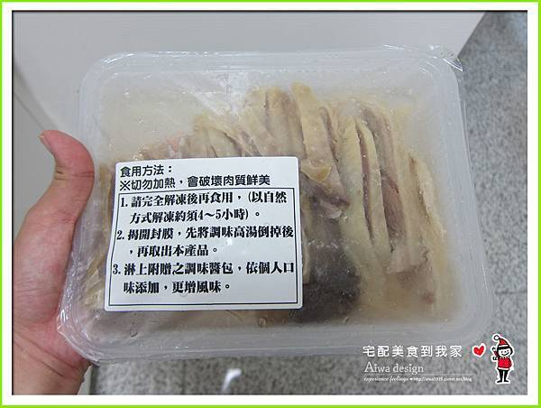 i3Fresh 愛上新鮮:超香嫩的《私房麻油粉肝》+口感甘甜又好吃的《霸王紅露醉雞腿》-14.jpg