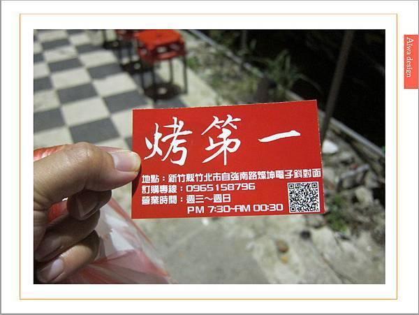 【竹北美食推薦】烤第一!竹北最強平價宵夜-15.jpg