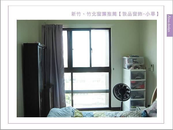 新竹、竹北窗簾推薦【敦品窗飾-小畢】-02.jpg