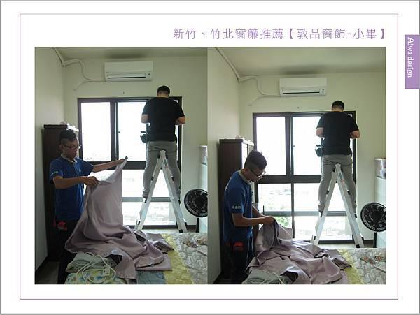 新竹、竹北窗簾推薦【敦品窗飾-小畢】-14.jpg