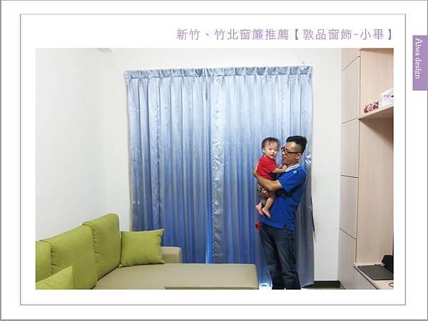 新竹、竹北窗簾推薦【敦品窗飾-小畢】-15.jpg