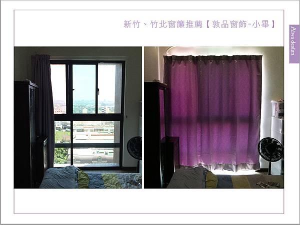 新竹、竹北窗簾推薦【敦品窗飾-小畢】-20.jpg