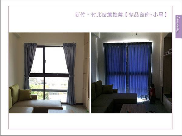 新竹、竹北窗簾推薦【敦品窗飾-小畢】-22.jpg