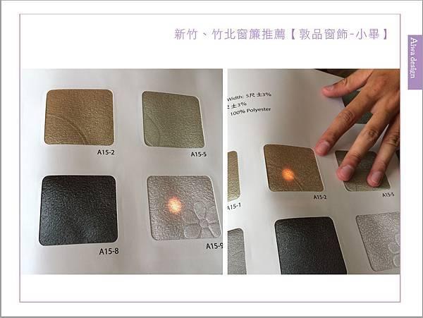 新竹、竹北窗簾推薦【敦品窗飾-小畢】-26.jpg