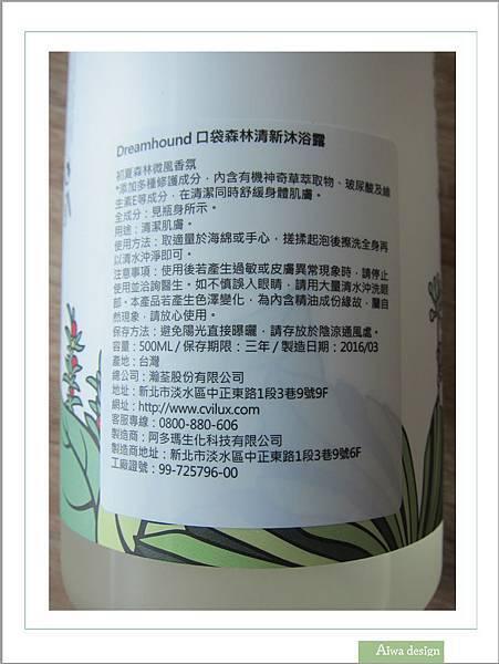 有機植萃及精油配方 Dreamhound身體洗沐─口袋森林清新平衡系列-04.jpg