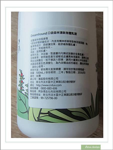 有機植萃及精油配方 Dreamhound身體洗沐─口袋森林清新平衡系列-06.jpg