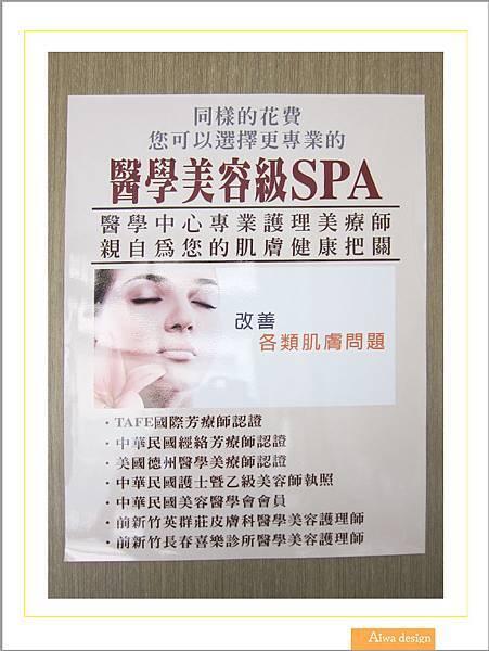 【新竹SPA】CV健康美學中心,專業醫學美容護理師-21.jpg