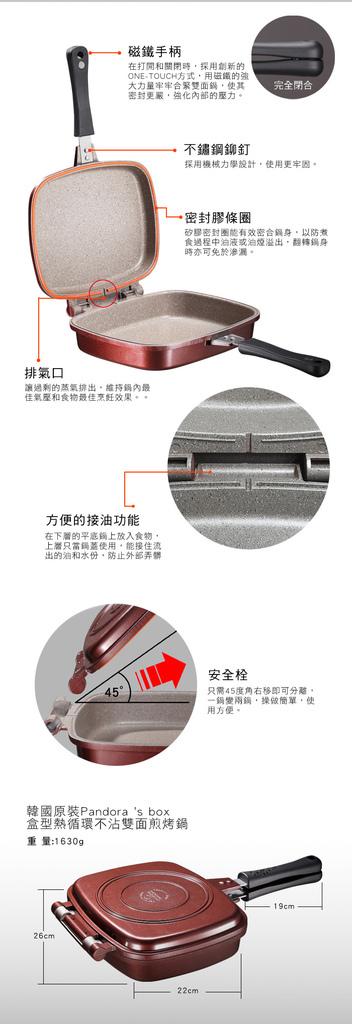 固鋼鍋具《義大利CUOCO》韓國原裝Pandora 's box盒型熱循環不沾雙面煎烤鍋-42.jpg
