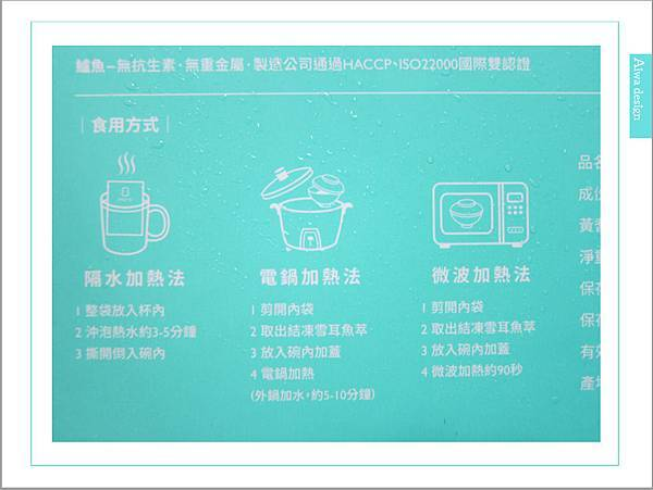 《8more 雪耳魚萃》萃取鱸魚精+生鮮銀耳,口感溫潤,補充身體營養更方便-07.jpg