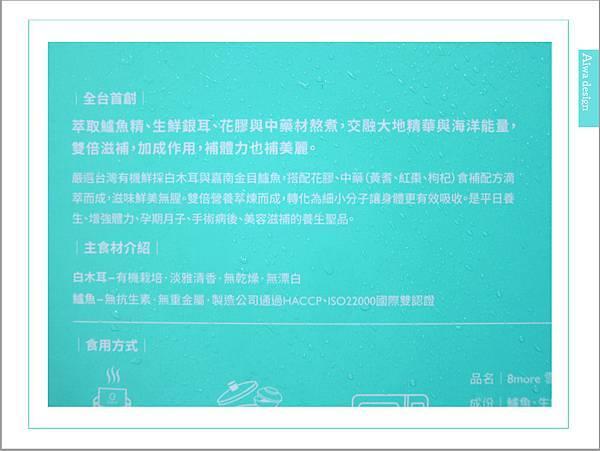 《8more 雪耳魚萃》萃取鱸魚精+生鮮銀耳,口感溫潤,補充身體營養更方便-09.jpg