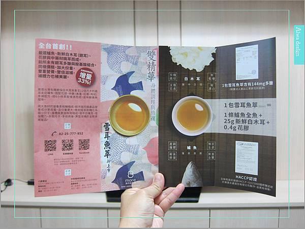 《8more 雪耳魚萃》萃取鱸魚精+生鮮銀耳,口感溫潤,補充身體營養更方便-10.jpg