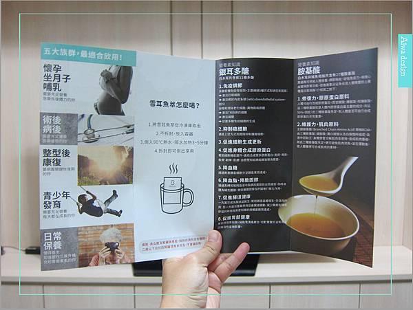 《8more 雪耳魚萃》萃取鱸魚精+生鮮銀耳,口感溫潤,補充身體營養更方便-11.jpg