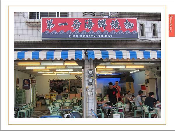 新竹最狂烤鮮蚵《第一夯海鮮燒物》一盤只要一百元!新竹海鮮燒烤推薦-02.jpg