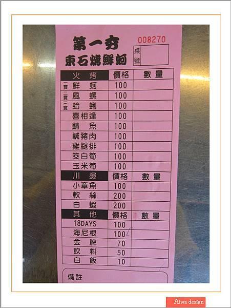 新竹最狂烤鮮蚵《第一夯海鮮燒物》一盤只要一百元!新竹海鮮燒烤推薦-03.jpg