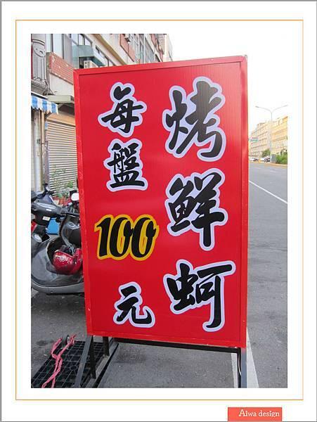 新竹最狂烤鮮蚵《第一夯海鮮燒物》一盤只要一百元!新竹海鮮燒烤推薦-04.jpg
