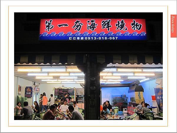 新竹最狂烤鮮蚵《第一夯海鮮燒物》一盤只要一百元!新竹海鮮燒烤推薦-36.jpg