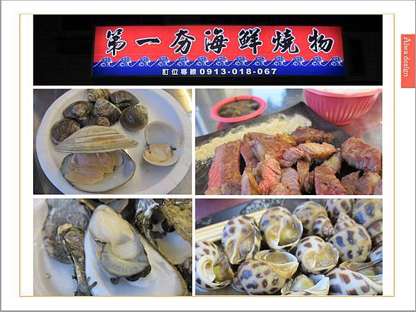 新竹最狂烤鮮蚵《第一夯海鮮燒物》一盤只要一百元!新竹海鮮燒烤推薦-40.jpg