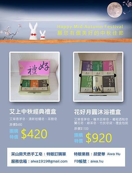 20160805-艾蛙媽中秋節團購-EDM