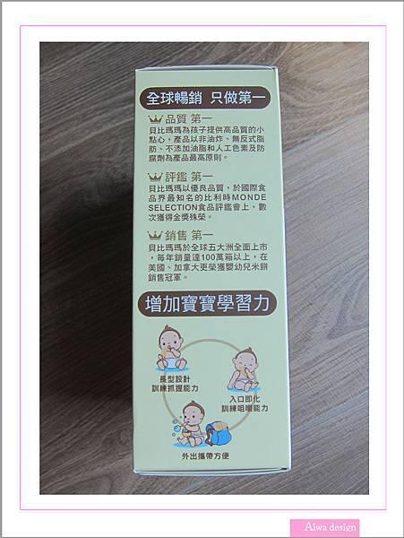給寶貝最優質的點心首選-貝比瑪瑪米餅系列-04.jpg