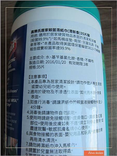 美國CLOROX 高樂氏居家殺菌濕紙巾,一擦細菌死光光-09.jpg