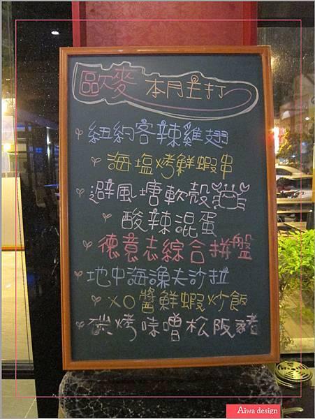 【竹北美食週記】歐麥主題餐廳!有夢想、有美食、有朋友、有啤酒-32.jpg
