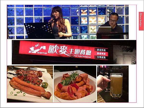 【竹北美食週記】歐麥主題餐廳!有夢想、有美食、有朋友、有啤酒-34.jpg
