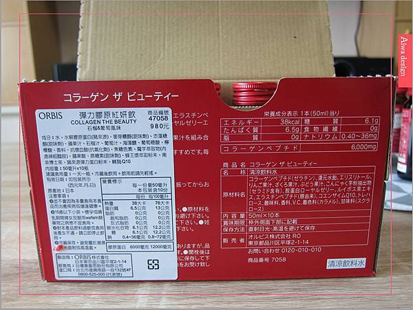 ORBIS彈力膠原紅妍飲,豐沛的6000mg青春膠原加持-06.jpg