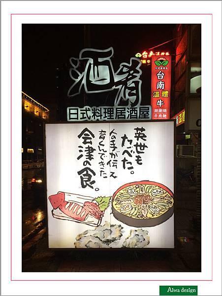 酒肴居酒屋,日式料理的時髦變身-31.jpg