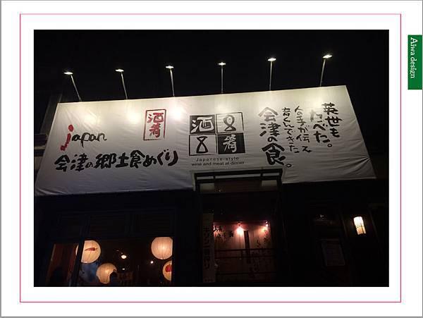 酒肴居酒屋,日式料理的時髦變身-32.jpg