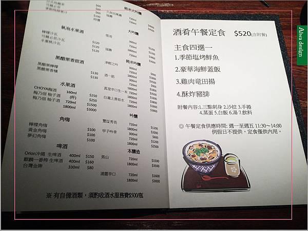 酒肴居酒屋,日式料理的時髦變身-38.jpg