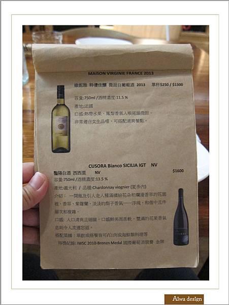 【竹北美食週記】文森餐酒館,享受一頓氣質優雅的午餐饗宴-11.jpg
