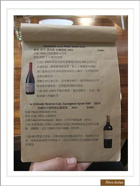 【竹北美食週記】文森餐酒館,享受一頓氣質優雅的午餐饗宴-12.jpg