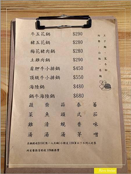 鍋牛鍋物,頂尖食材,甘醇湯頭,豐富配料,火鍋最能療癒人心-28.jpg