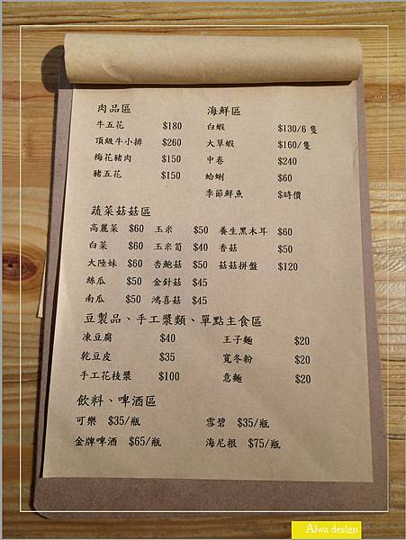 鍋牛鍋物,頂尖食材,甘醇湯頭,豐富配料,火鍋最能療癒人心-29.jpg