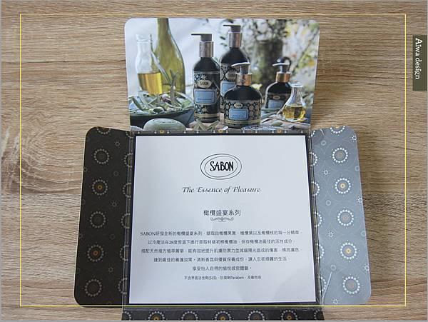 SABON橄欖盛宴系列,享受舒適愉悅的生活美學-03.jpg