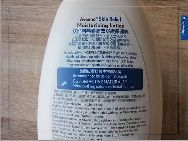 【肌膚保養】Aveeno艾惟諾燕麥高效舒緩保濕乳-04.jpg