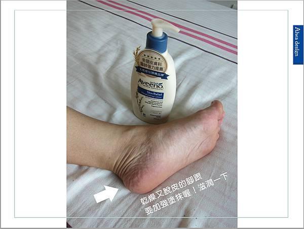 【肌膚保養】Aveeno艾惟諾燕麥高效舒緩保濕乳-13.jpg