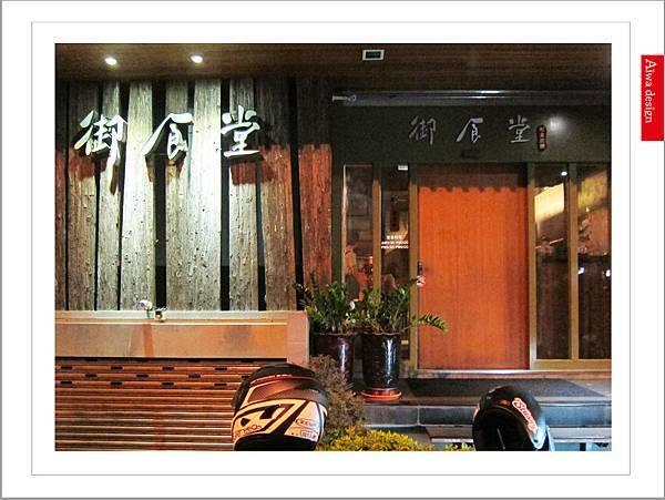 【竹北美食週記】老饕口袋名單─御食堂和食炭燒,來自大海的新鮮食材-05.jpg