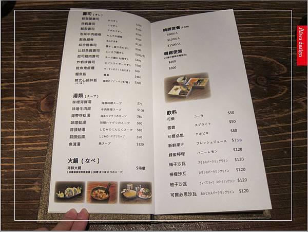 【竹北美食週記】老饕口袋名單─御食堂和食炭燒,來自大海的新鮮食材-11.jpg