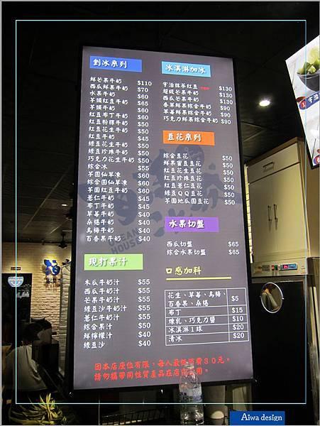 【新竹美食週記】海洋冰城─傳承23年的老店!美味歷久彌新-09.jpg