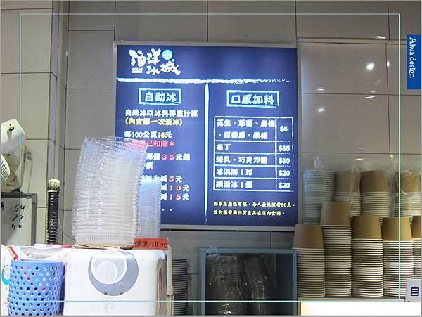 【新竹美食週記】海洋冰城─傳承23年的老店!美味歷久彌新-20.jpg