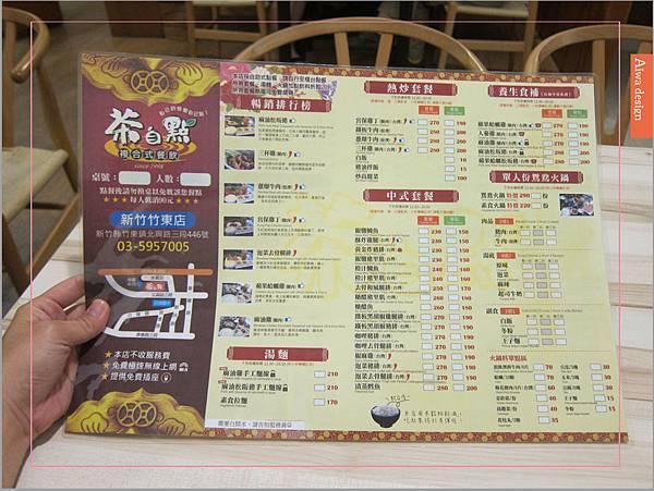 【竹東美食週記】茶自點複合式餐飲(竹東店)餐點種類豐富,環境寬敞舒適-18.jpg