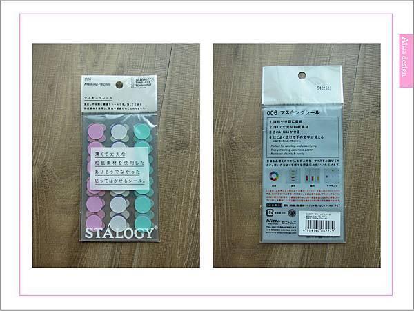 日本文具《Stalogy》和紙美紋貼、日本文具大賞筆記本、指紋清潔滾輪套組,質感超優的-16.jpg