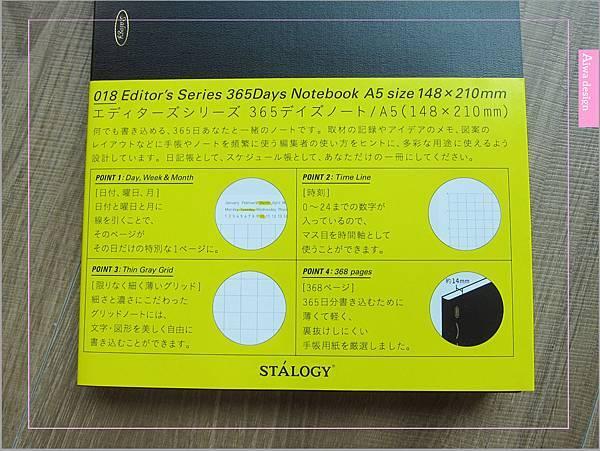 日本文具《Stalogy》和紙美紋貼、日本文具大賞筆記本、指紋清潔滾輪套組,質感超優的-23.jpg