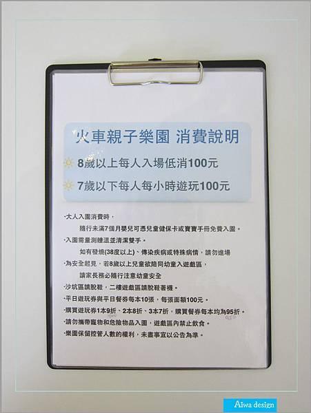 《新竹親子景點推薦》【火車親子樂園】寶貝快樂玩耍、微笑做DIY的親子餐廳-27.jpg
