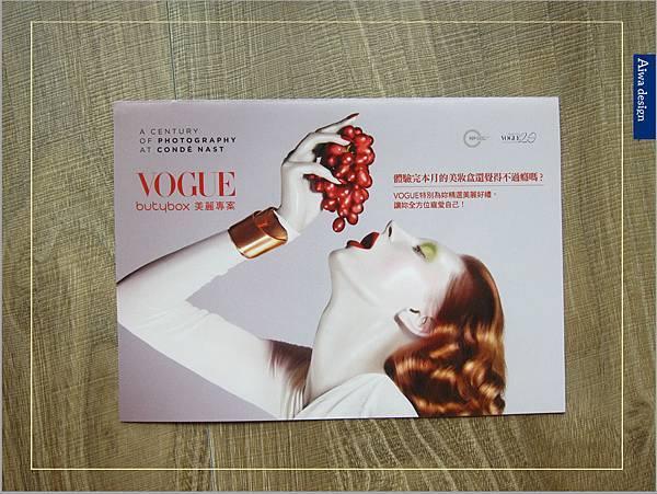 美妝體驗盒butybox+VOGUE聯名9月號-04.jpg