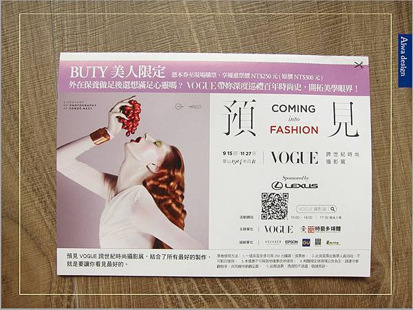 美妝體驗盒butybox+VOGUE聯名9月號-05.jpg